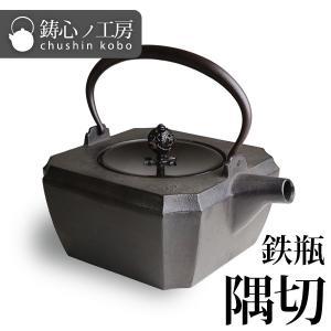 <title>鉄瓶 鋳心ノ工房 隅切 大人気! 本漆焼付塗装</title>