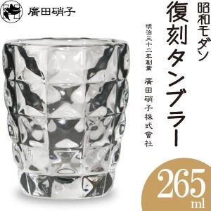 グラス コップ 復刻タンブラー130 昭和モダン 廣田硝子