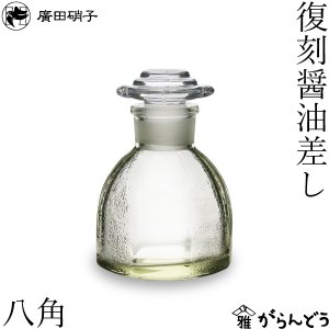醤油差し 醤油入れ 復刻しょう油差し(八角)アンバー色 廣田硝子