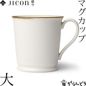 JICON マグカップ 大 渕錆 今村製陶 磁今 マグ コーヒーカップ 有田焼 誕生日 結婚祝い 贈り物|garandou