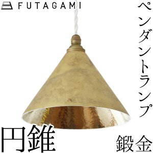 <title>ペンダントランプ FUTAGAMI フタガミ ペンダントライト 鋳肌 円錐 鍛金 照明 二上 メーカー公式ショップ</title>
