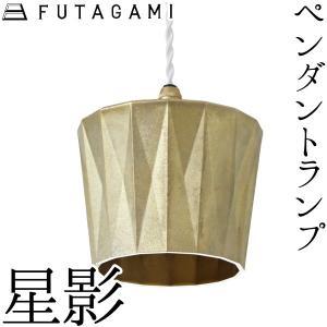 ペンダントライト FUTAGAMI ペンダントランプ 星影 照明 二上