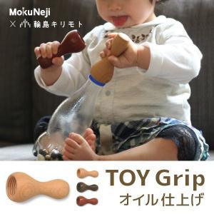ガラガラ がらがら MokuNeji (モクネジ) × 輪島キリモト TOY Grip オイル仕上げ ベビー用玩具 おもちゃ|garandou