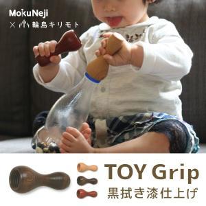 MokuNeji(モクネジ)が石川県の輪島キリモトとコラボレーションをして製作したガラガラ(ベビー用...