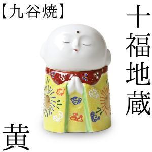 日本有数の陶芸の産地、石川で製作した九谷焼の置物・お地蔵様です。  色とりどりに彩色された衣がとても...