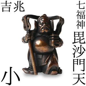 送料無料 七福神 毘沙門天 吉兆 小 休日 銅製 即日出荷 高岡銅器 置物 贈り物 記念品 縁起物 還暦祝い オブジェ 長寿祝い 桐箱入