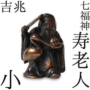 送料無料 七福神 寿老人 公式 ランキングTOP10 吉兆 小 銅製 高岡銅器 置物 贈り物 長寿祝い 縁起物 桐箱入 記念品 オブジェ 還暦祝い