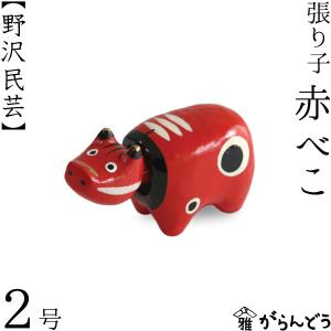 会津張子 赤べこ 赤ベコ 2号|garandou