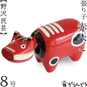 どこか懐かしくて愛嬌のある顔が可愛らしい会津の伝統郷土玩具、赤べこ。  「赤べこ」とは、1200年ほ...