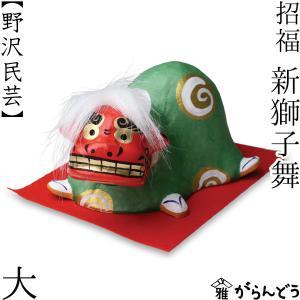 日本の伝統芸能、獅子舞が会津張り子になりました。  「獅子舞」は、16世紀の初頭に始まったと言われ、...