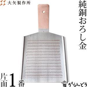 大矢製作所 純銅おろし金 片面1番 おろし器 大根おろし 銅製 日本製 母の日 贈り物 プレゼント