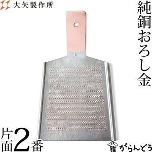 大矢製作所 純銅おろし金 片面2番 おろし器 大根おろし 銅製 日本製 母の日 贈り物 プレゼント