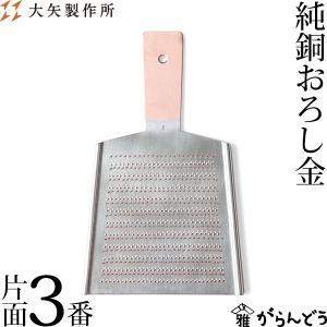 大矢製作所 純銅おろし金 片面3番 おろし器 大根おろし 銅製 日本製 母の日 贈り物 プレゼント