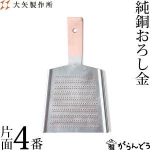 大矢製作所 純銅おろし金 片面4番 おろし器 大根おろし 銅製 日本製 母の日 贈り物 プレゼント