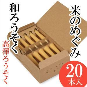和ろうそく 米のめぐみ 20本入 高澤ろうそく 蝋燭 ローソク ロウソク キャンドル ご進物 お供え...