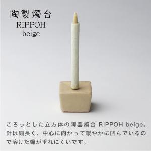 和ろうそく 燭台 RIPPOH乳白 大與|garandou|02