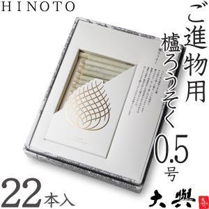 和ろうそく ご進物用櫨ろうそく HINOTO 0.5号22本入 大與|garandou