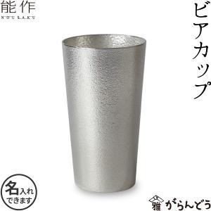 ビールグラス ビアグラス 能作 ビアカップ 本錫100% ビ...