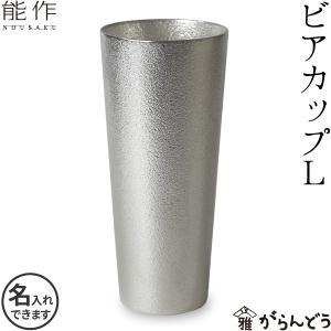 ビールグラス ビアグラス 能作 ビアカップL 本錫100% ...