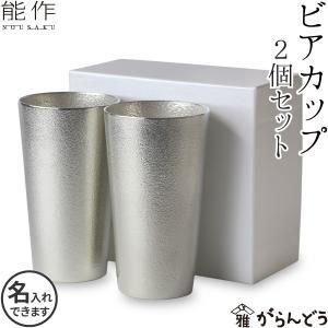 ビールグラス ビアグラス 能作 ビアカップ 2個ペアセット ...
