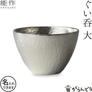 工芸・クラフトの産地、高岡で作った本錫(ほんすず)100%のぐい呑みです。  日本酒、冷酒や熱燗、焼...