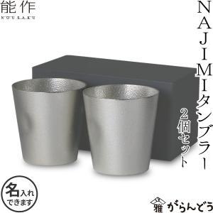ビールグラス ビアグラス 能作 NAJIMIタンブラー 2個...