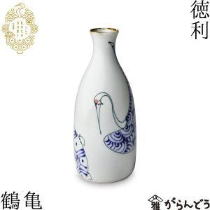 手描きの鶴と亀があしらわれた縁起の良い波佐見焼の徳利「鶴亀」。 鶴は千年、亀は万年というように、日本...