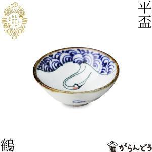 手描きの鶴があしらわれた縁起の良い波佐見焼の平盃「鶴」。 鶴は千年、亀は万年というように、日本や中国...