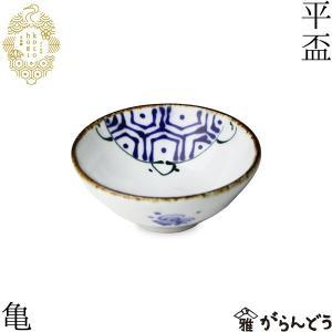 手描きの亀があしらわれた縁起の良い波佐見焼の平盃「亀」。 鶴は千年、亀は万年というように、日本や中国...