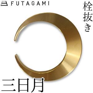 FUTAGAMI 栓抜き 三日月 真鍮 真鍮鋳肌 ボトルオープナー フタガミ 二上 ギフト 新築祝 ...