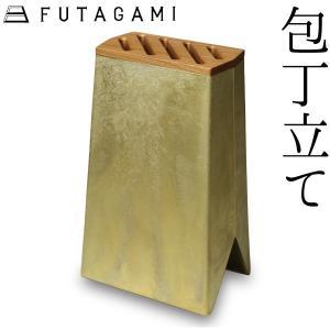 キッチンツール FUTAGAMI フタガミ 包丁立て 二上|garandou