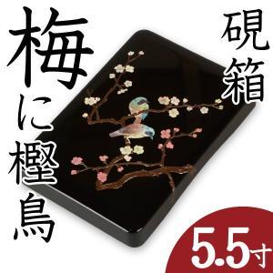 <title>硯箱 すずり箱 螺鈿 蔵 らでん 梅に樫鳥5.5寸 高岡漆器</title>