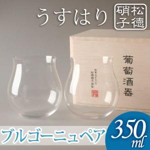 うすはり 松徳硝子 葡萄酒器ブルゴーニュ(ブルゴーニュ2ケ)木箱2P ワイングラス
