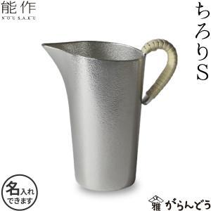 送料無料 名入れ 錫製 能作 ちろりS 本錫100% 酒器 徳利