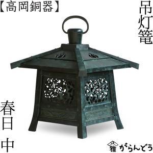 灯篭 吊灯篭 春日 中 高岡銅器 吊り灯篭 灯籠 燈籠 文字...