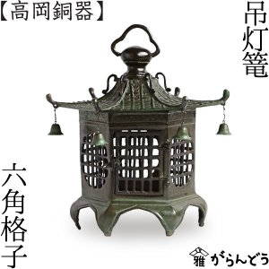 灯篭 吊灯篭 六角格子 高岡銅器 吊り灯篭 灯籠 燈籠 照明...