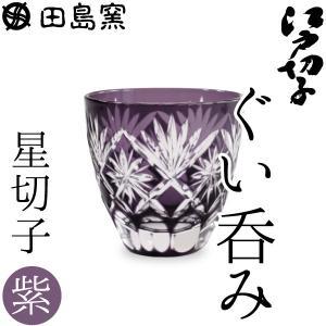 日本の伝統紋様「星切子」が美しく鮮やかな色彩を放つ江戸切子のぐい呑。 熟練の切子職人の手によって施さ...