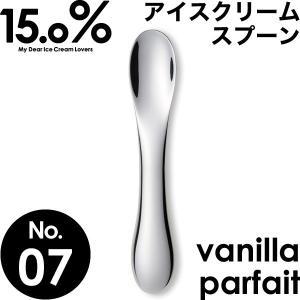 アイスクリームスプーン 15.0% Lemnos No.07 vanilla parfait バニラパフェ タカタレムノス garandou
