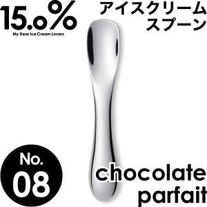 アイスクリームスプーン タカタレムノス No.08 チョコレートパフェ chocolate parf...