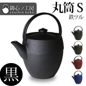 <title>急須 新作販売 ティーポット 鋳心ノ工房 丸筒S黒 鉄つる</title>