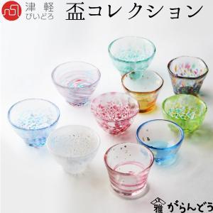 日本の豊かな四季の風景を表現した「盃コレクション」 色とりどりの盃は、テーブルを明るく華やかに演出し...
