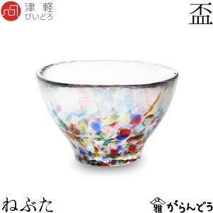 青森の夏の風物詩、ねぶた祭りを表現した「ねぶた盃」 ガラスの透明感と8色の色ガラスが響き合いきらめく...