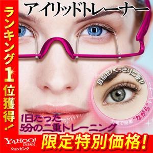 アイリッドトレーナー 二重まぶた ふたえ矯正 矯正メガネ 二重メガネ 二重矯正メガネ 形成器 アイラ...