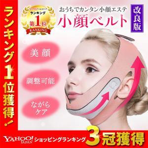 小顔矯正ベルト リフトアップマスク グッズ フェイスアップ 美顔器 顔痩せ たるみ 解消 引き上げ ...