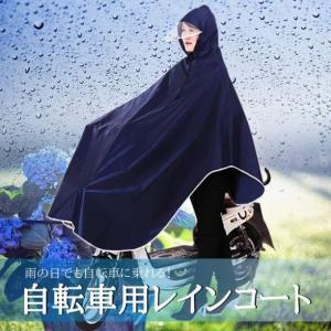 自転車用レインコート ポンチョ レディース メンズ カッパ 雨具 ロング サイクル バイク 雨合羽 ...