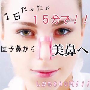 鼻プチ ノーズアップ ノーズクリップ 鼻矯正 横顔美人 鼻先 鼻筋 リフトアップ 小顔サポート 美容...
