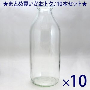 ガラス瓶 牛乳瓶 M-900K 903ml 10本セット
