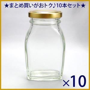 ガラス瓶 ジャム瓶 SH-125ST 125ml -10本セット-|garasubin