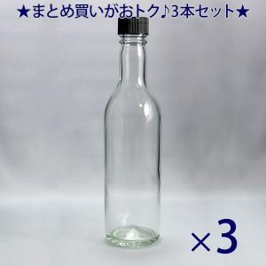 ガラス瓶 ワイン瓶 ワイン360 透明 360ml -3本セット-