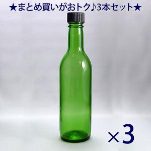 ガラス瓶 ワイン瓶 ワイン360 グリーン 360ml -3本セット-